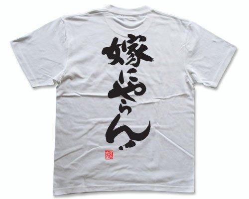嫁にやらん(落款付き) 書道家が書く漢字Tシャツ サイズ:XXXL 白Tシャツ 背面プリント