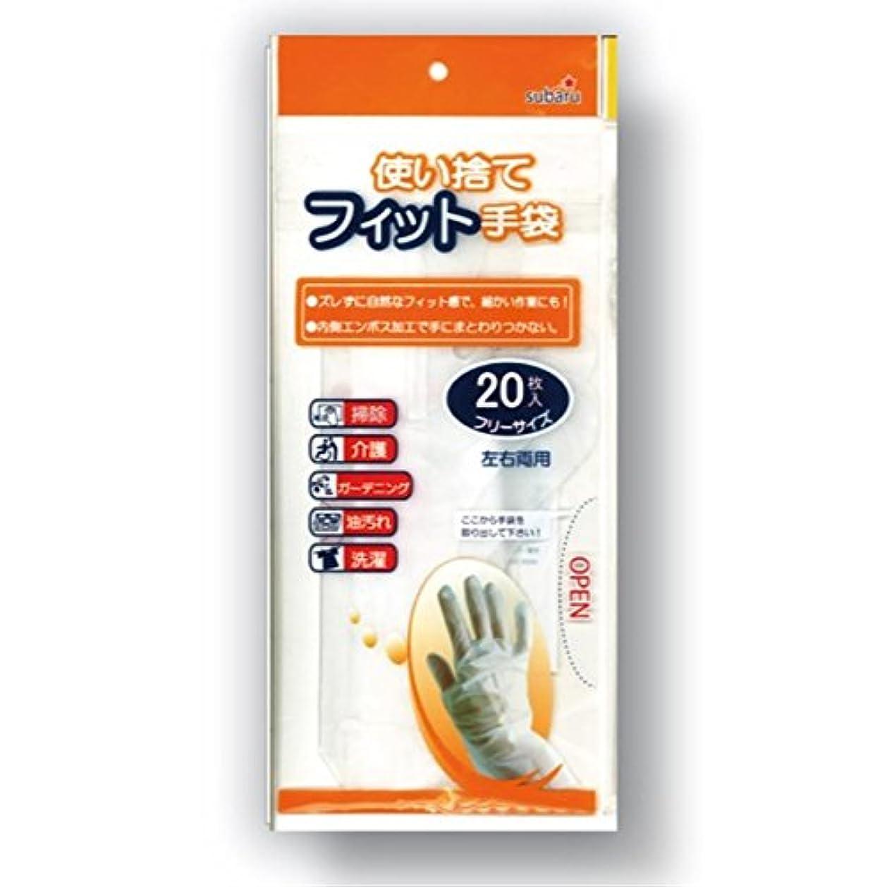 結び目現れるやがて使い捨てフィット手袋フリーサイズ20枚入[12個セット] 227-19