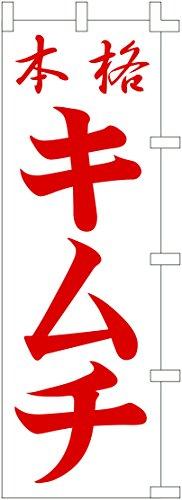 """[해외]깃발 (nobori) `본격 김치`1122/Flag of rising (nobori) """"authentic kimchi"""" 1122"""