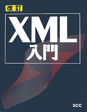 改訂 XML入門 (SCC Books (B-313))の詳細を見る
