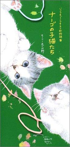 ナーゴの子猫たち—いつでもどこでもネコ町物語