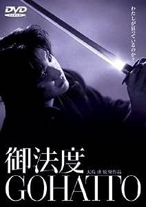御法度 [DVD]