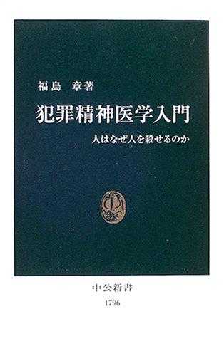犯罪精神医学入門ー人はなぜ人を殺せるのか (中公新書 (1796))の詳細を見る