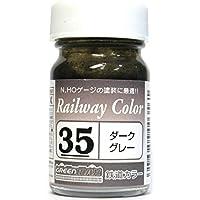 C-35 ビン入 鉄道カラー ダークグレー