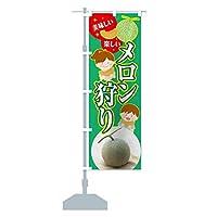 メロン狩り のぼり旗 サイズ選べます(ジャンボ90x270cm 左チチ)