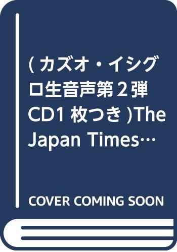 (カズオ・イシグロ生音声第2弾CD1枚つき)The Japan Times News Digest Vol.70