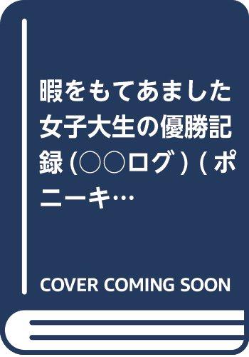暇をもてあました女子大生の優勝記録(○○ログ) (ポニーキャニオン) 発売日