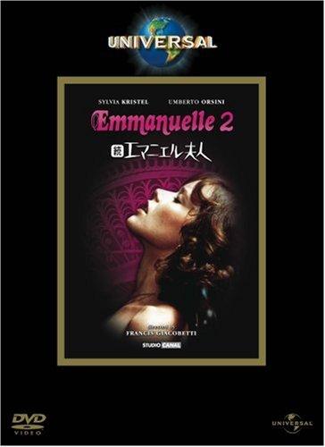 続エマニエル夫人 [DVD]の詳細を見る