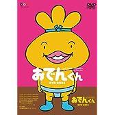 リリー・フランキー PRESENTS おでんくんDVD-BOX(5)