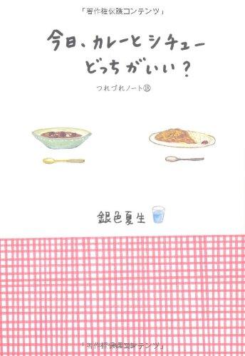 今日、カレーとシチューどっちがいい?  つれづれノート (18) (角川文庫)