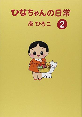 ひなちゃんの日常2 (産経コミック)の詳細を見る
