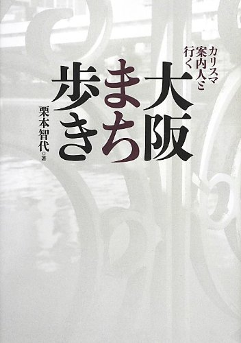 カリスマ案内人と行く 大阪まち歩きの詳細を見る