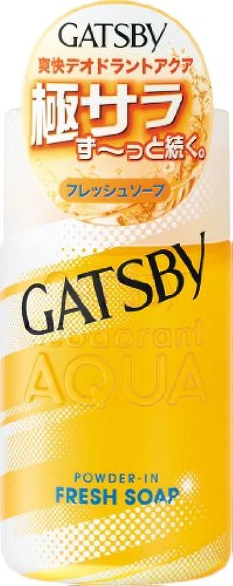 GATSBY (ギャツビー) パウダーデオドラントアクア フレッシュソープ (医薬部外品) 160mL
