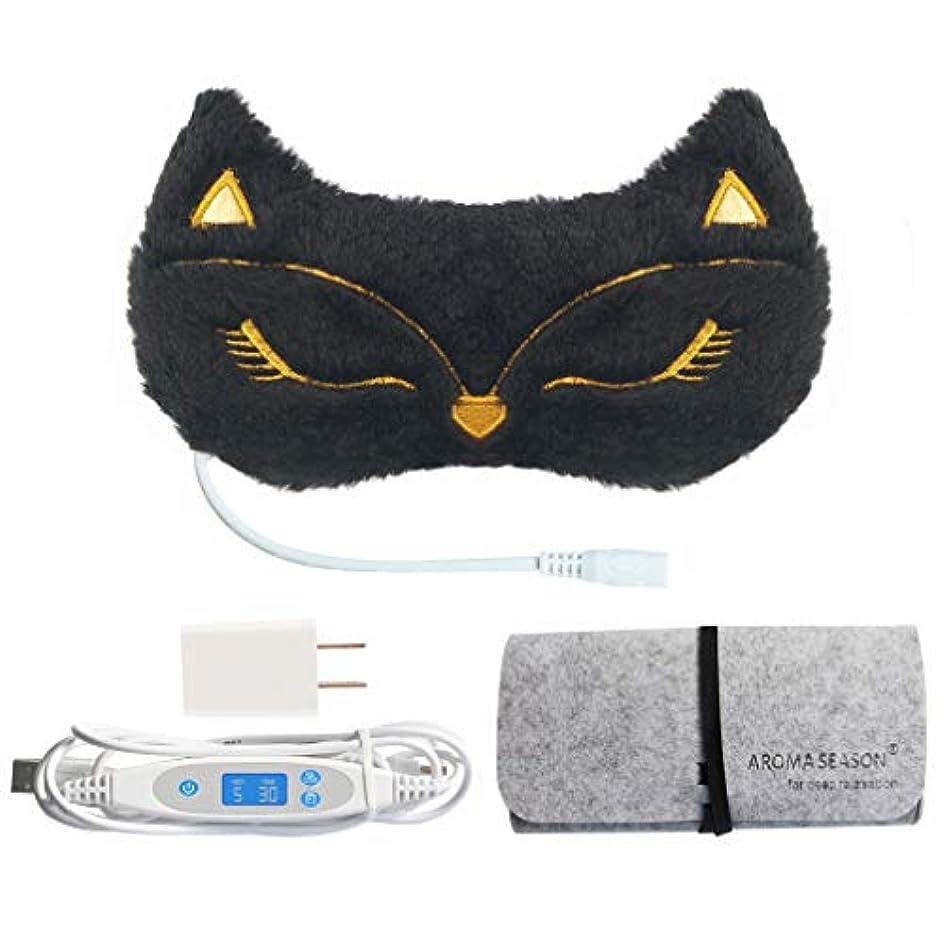 ベーリング海峡クリップやさしいAroma Season USB電熱式ホットアイマスク かわいいデザイン 温度とタイマー調節可能 日本語の取扱説明書付き スリープエイド ギフト 誕生日プレゼント(ブラック)
