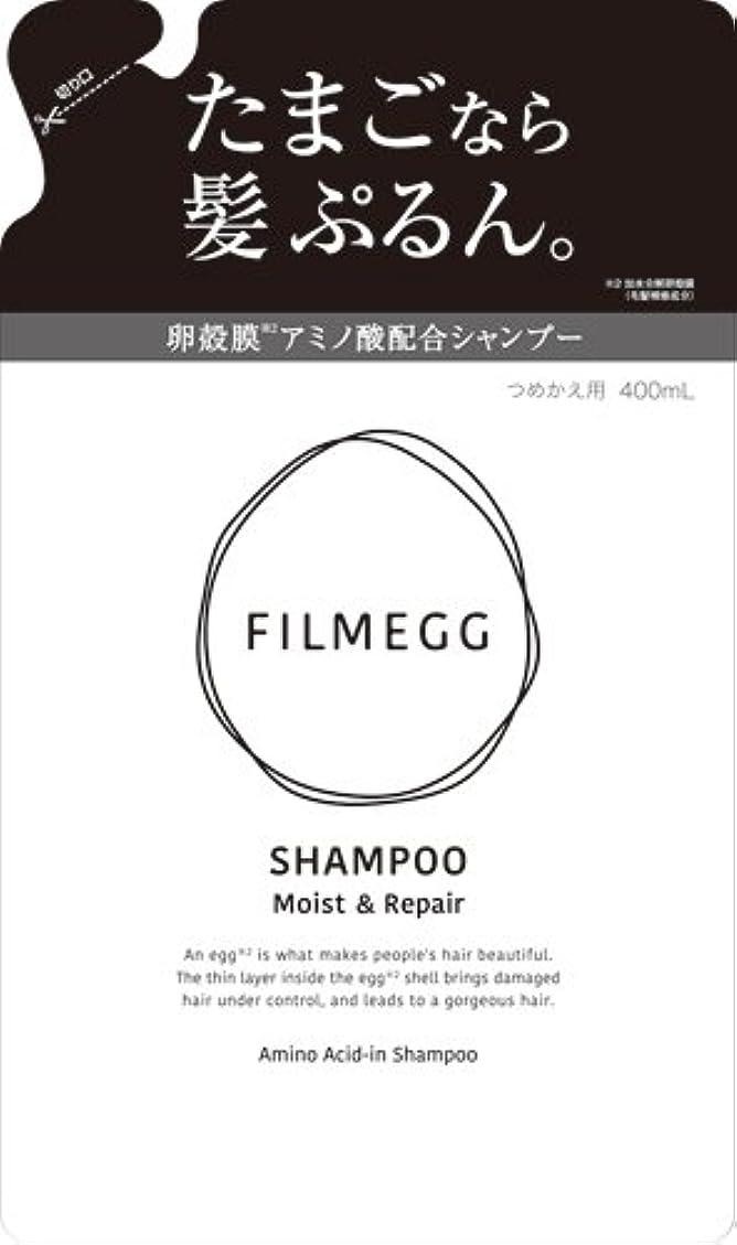 出席お酢不愉快FILMEGG(フィルメッグ) シャンプー 詰替え 400ml