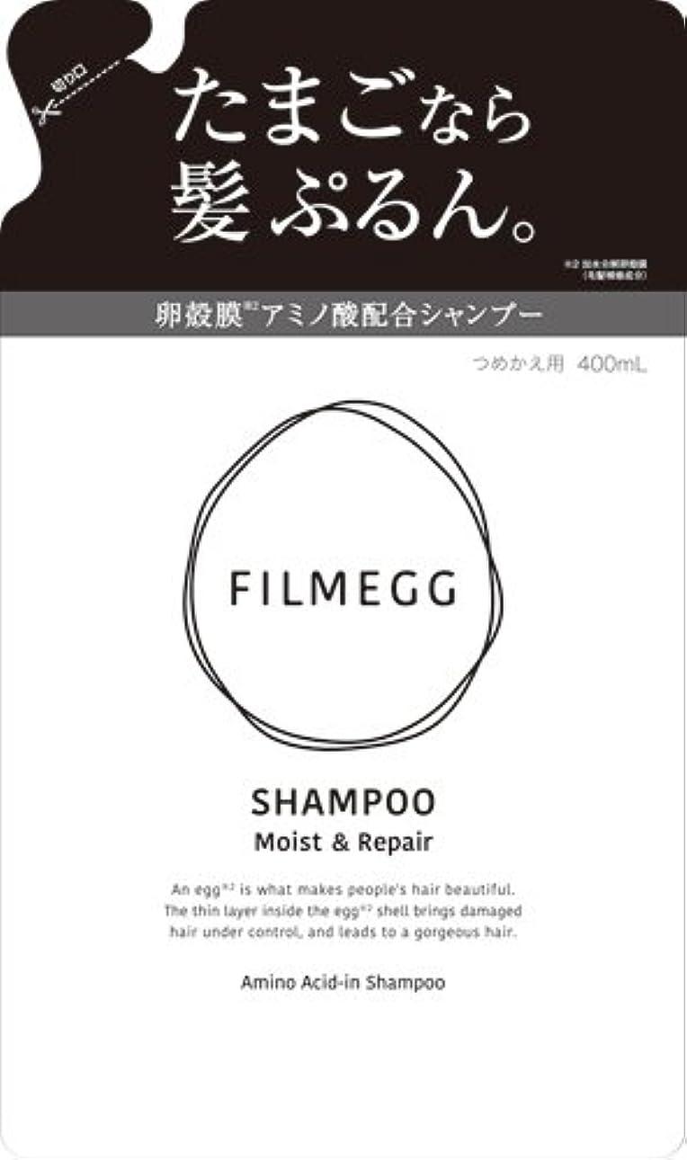 酸っぱいクレタ粘り強いFILMEGG(フィルメッグ) シャンプー 詰替え 400ml