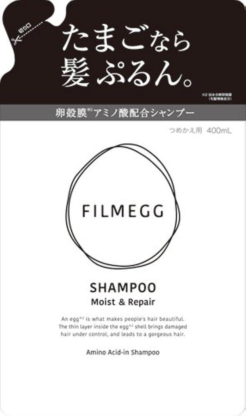 戦闘モネ床FILMEGG(フィルメッグ) シャンプー 詰替え 400ml