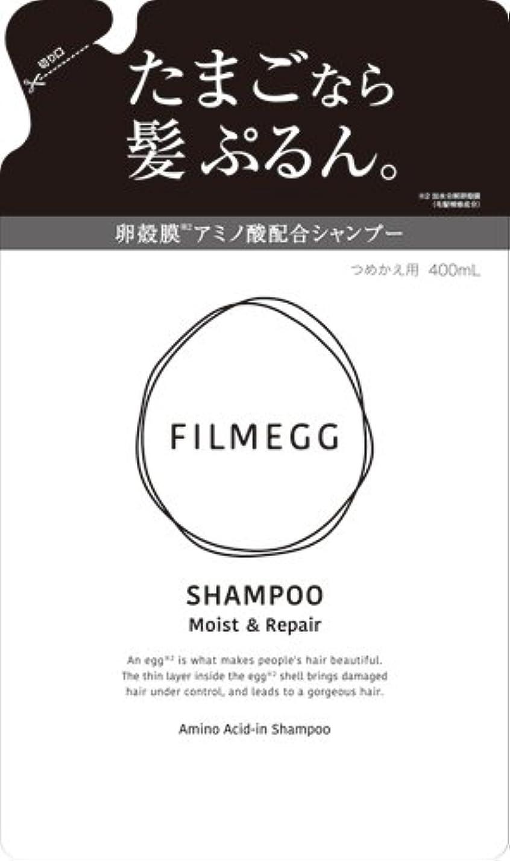 同封するブレンド締めるFILMEGG(フィルメッグ) シャンプー 詰替え 400ml