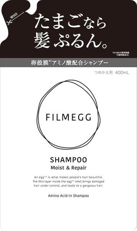 辛な専制書誌FILMEGG(フィルメッグ) シャンプー 詰替え 400ml