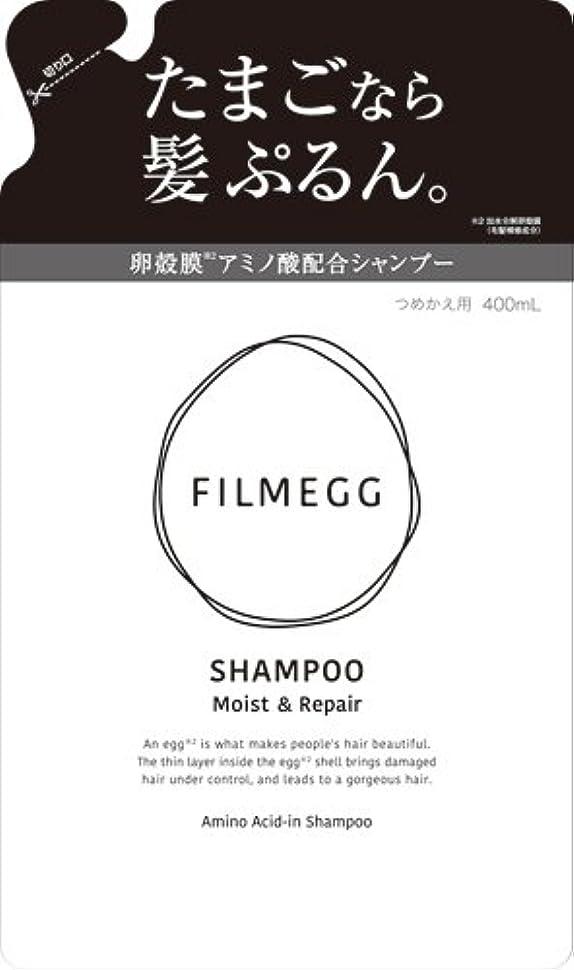 回想ゴシップ怠惰FILMEGG(フィルメッグ) シャンプー 詰替え 400ml