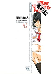 すんドめ No.2【期間限定 無料お試し版】 (ヤングチャンピオン・コミックス)