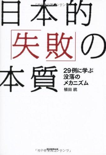 日本的「失敗」の本質  29例に学ぶ没落のメカニズムの詳細を見る