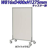 R・Fヤマカワ シンプルスクリーンW800×H1200 キャスター脚 カラー:ホワイトメラミン W816×D400×H1275mm SHSCR-WHLCA