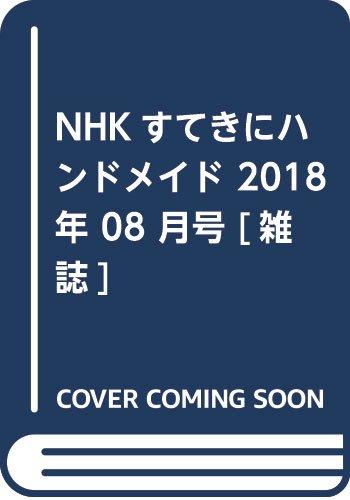 [画像:NHKすてきにハンドメイド 2018年 08 月号 [雑誌]]