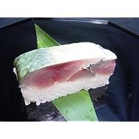 福井一、鯖を扱う料理店の押し寿司:生さば寿司・小サイズ