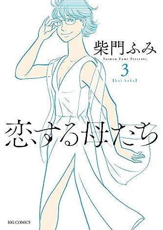 恋する母たち コミック 1-3巻セット