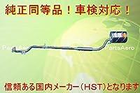 送料無料 新品マフラー■マックス/ネイキッド 4WD L960S L760S 純正同等/車検対応055-151
