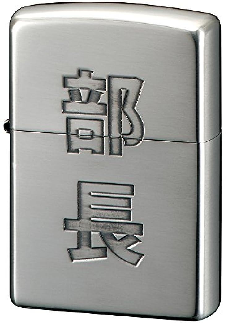 偏心修復たっぷりZIPPO(ジッポー) ライター 200 漢字 部長 シルバー