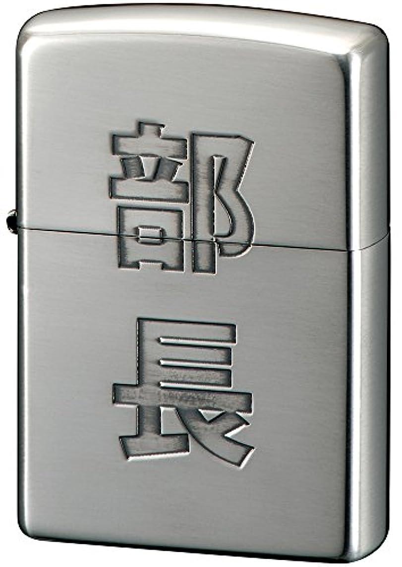 下る感覚活気づくZIPPO(ジッポー) ライター 200 漢字 部長 シルバー