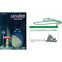 【早期購入特典あり】となりのトトロ [DVD] ジブリがいっぱいCOLLECTIONオリジナル トトロのサマーポーチ付き