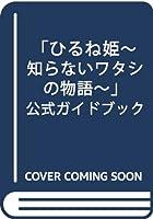 「ひるね姫~知らないワタシの物語~」公式ガイドブック