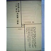 日本文学全集 34 萩原朔太郎・三好達治・西脇順三郎集