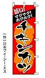 【旨い!チキンカツ】のぼり旗 3枚セット (日本ブイシーエス)28K001001009