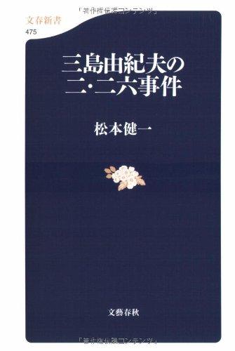 三島由紀夫の二・二六事件 (文春新書)