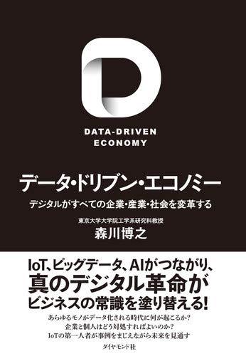 データ・ドリブン・エコノミー  デジタルがすべての企業・産業・社会を変革する