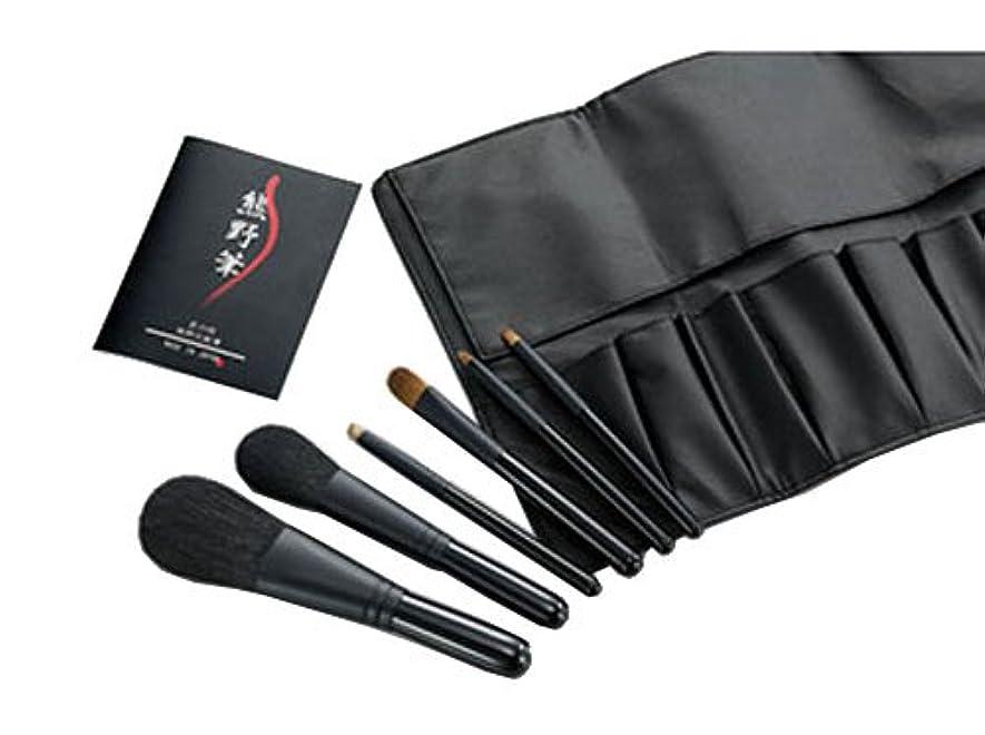 真空タック森林熊野筆 化粧筆セット 筆の心 KFi-K206