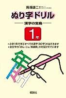 ぬり字ドリル 漢字の宝島 1年