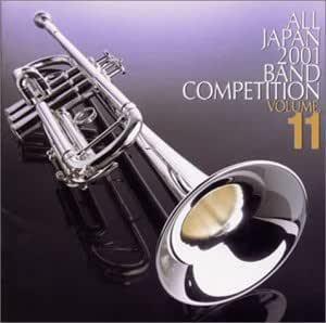 2001年度(第49回) 全日本吹奏楽コンクール 全国大会ライブ録音(11)職場編2