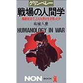グリンベレー 戦場の人間学―極限状況で、どんな男が生き残ったか (ノン・ブック)