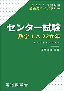 [外林康治]のセンター試験 数学ⅠA 22か年 (2020入試対策 過去問ライブラリー)