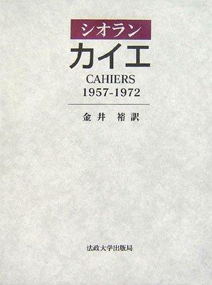 カイエ 1957‐1972