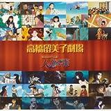 高橋留美子劇場オリジナル・サウンドトラック(CCCD)