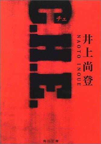 C.H.E. (角川文庫)の詳細を見る