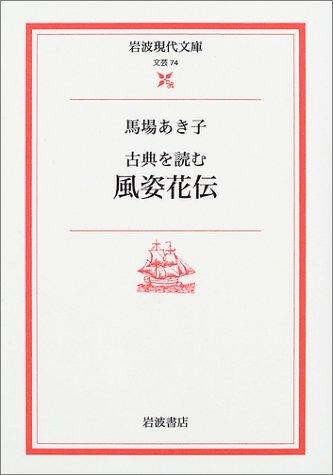 古典を読む 風姿花伝 (岩波現代文庫)の詳細を見る