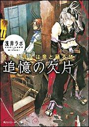 追憶の欠片―されど罪人は竜と踊る〈6〉 (角川スニーカー文庫)の詳細を見る