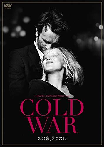COLD WAR あの歌、2つの心 [DVD]